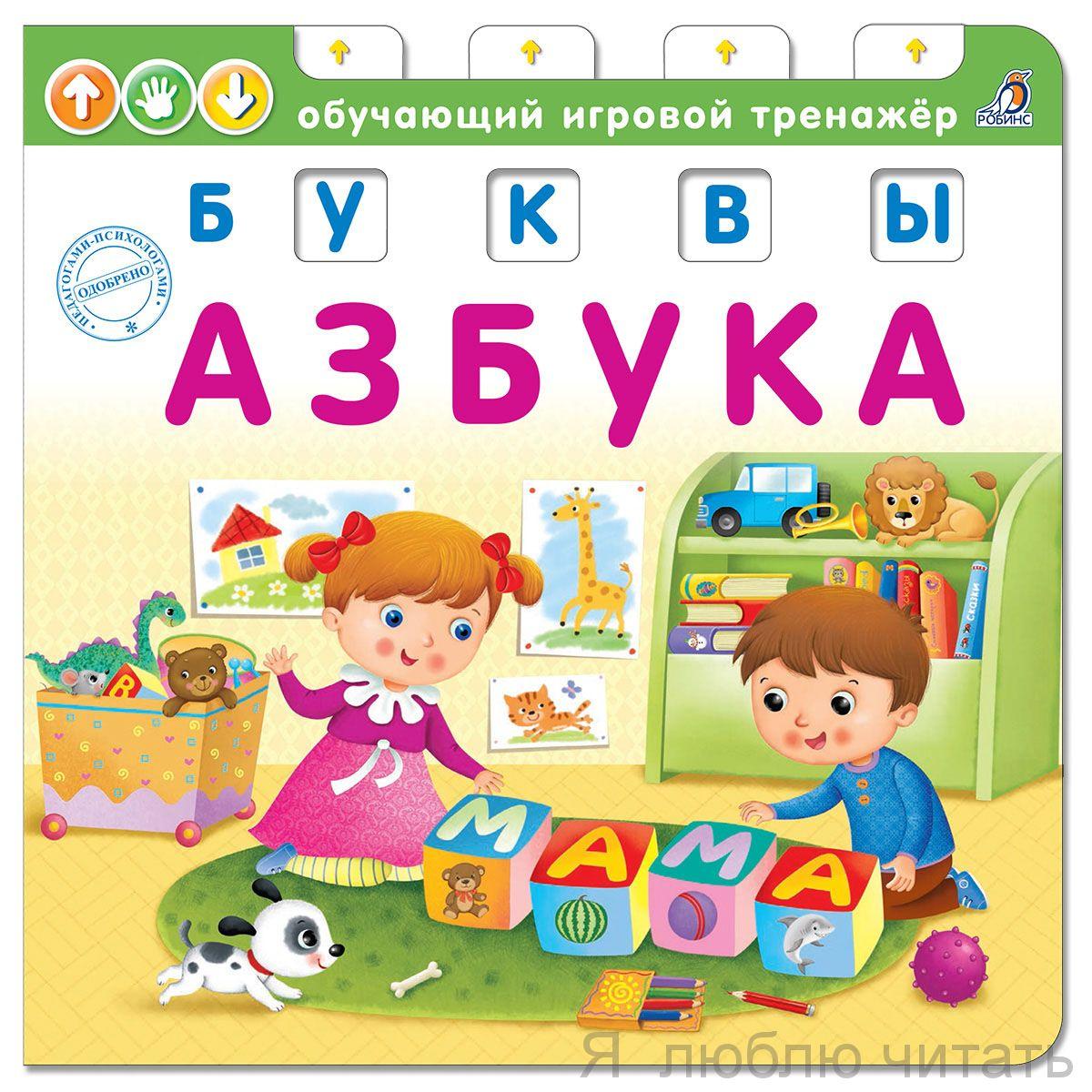 Азбука.Буквы.Обучающий игровой тренажёр