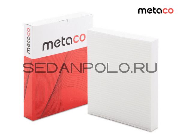 ФИЛЬТР САЛОНА METACO POLO SEDAN/RAPID