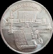 Матенадаран. 5 рублей, 1990 год, СССР