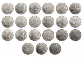 Юбилейные рубли СССР. Набор 21 штука