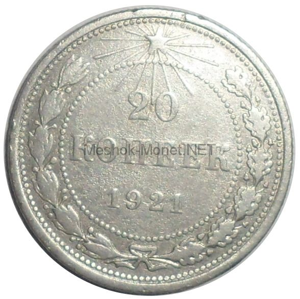 20 копеек 1921 года # 2