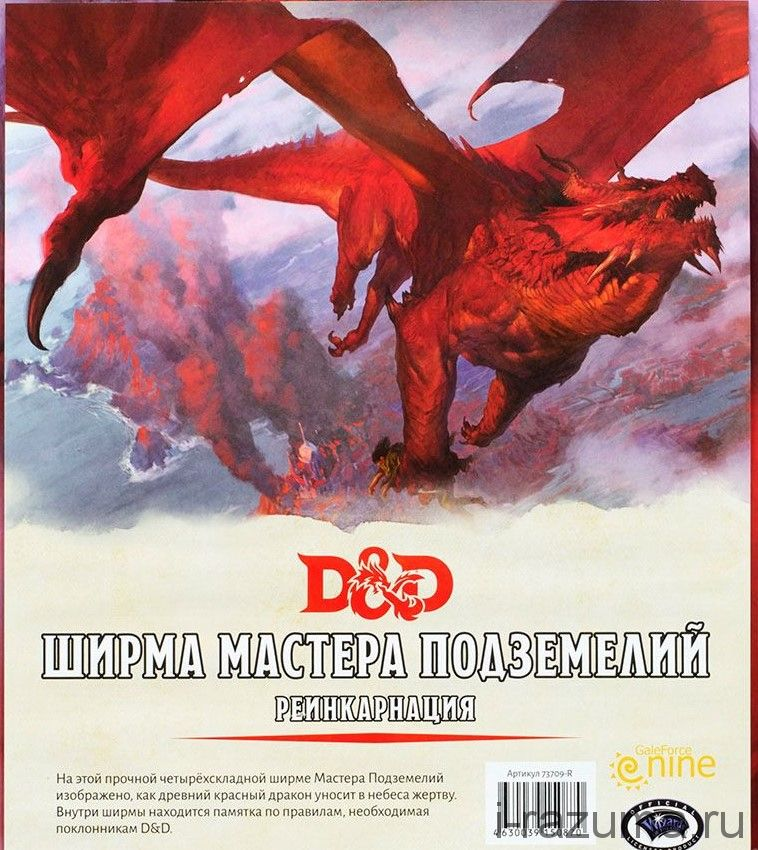 "Dungeons & Dragons 5ed. D&D Ширма мастера ""Реинкарнация"""