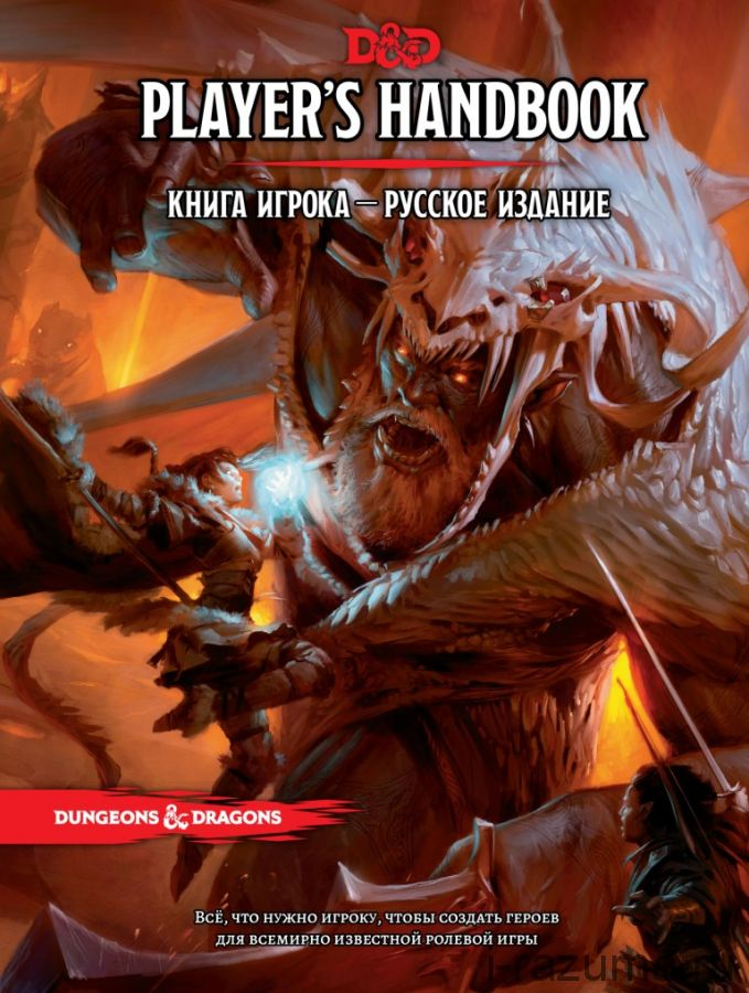 Dungeons and Dragons D&D Подземелья и Драконы 5 редакция Книга Игрока