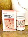 Тунмай Янсинь Вань Tongmai Yangxin Wan пилюли для укрепления сердца и сосудов,320 пилюль