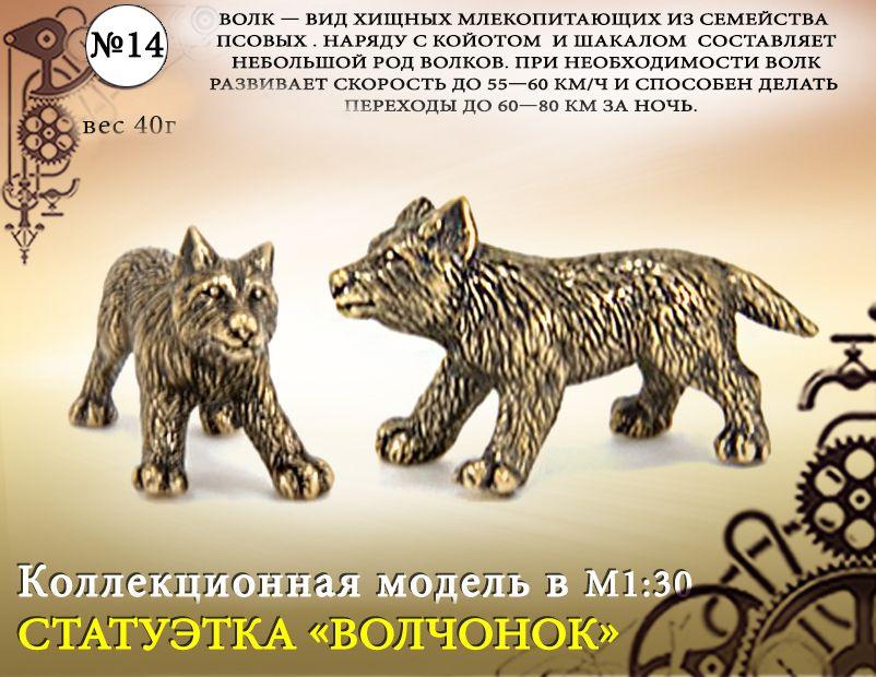 "Форма №14 ""Волчонок"""