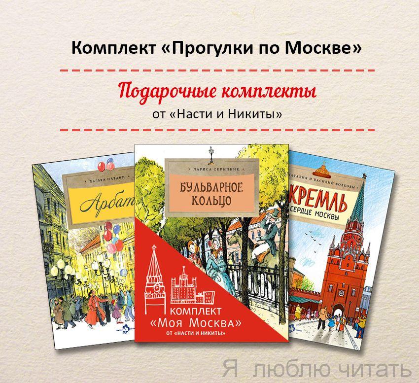Книжный комплект «Прогулки по Москве»