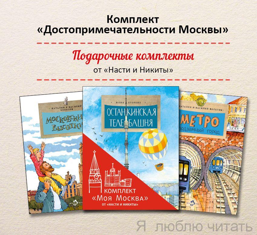 Книжный комплект «Достопримечательности Москвы»