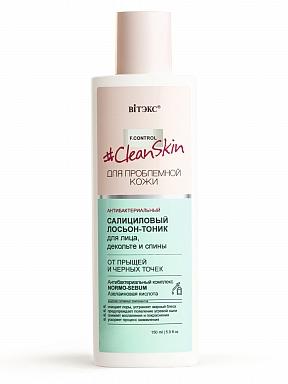 Clean Skin Антибактериальный салициловый ЛОСЬОН-ТОНИК от прыщей и черных точек для лица, декольте и спины 150 мл
