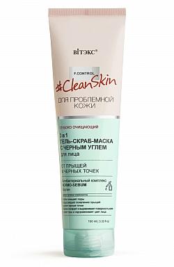 Clean Skin 3 в 1 ГЕЛЬ-СКРАБ-МАСКА для лица от прыщей и черных точек с черным углём 100 мл