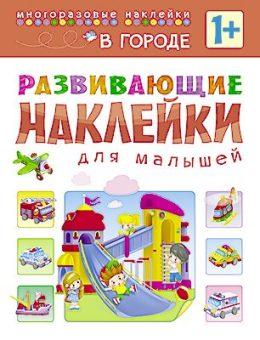 Книжка Развивающие наклейки для малышей В городе