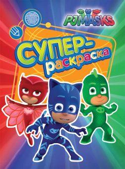Книжка Суперраскраска Герои в масках (зеленая)