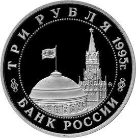 3 рубля 1995 г. Освобождение Европы от фашизма. Кенигсберг