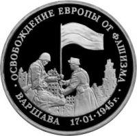 3 рубля 1995 г. Освобождение Европы от фашизма. Варшава
