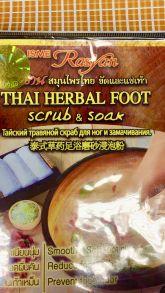 Скраб-ванночка для ног травяная, охлаждающая, лечебная