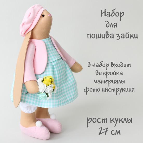 Набор для шитья текстильной игрушки Зайка Полли