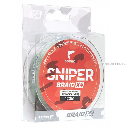 Леска плетеная Salmo Sniper Braid  X4 Gress green 120м