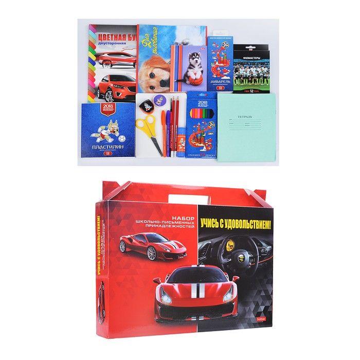 Набор первоклассника Спортивные автомобили в подарочной коробке