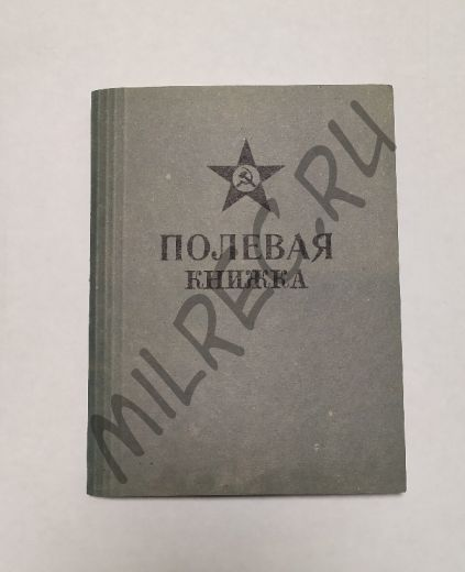 Полевая книжка командира РККА (копия)