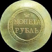 1 рубль 1771 года СЕСТРОРЕЦКИЙ (Пугачевский) рубль. 55 мм копия монеты бронза