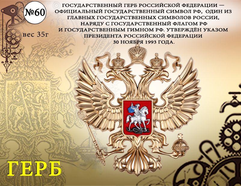 """Форма №60 """"Герб РФ"""""""