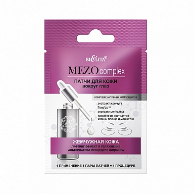 """MEZOcomplex Патчи для кожи вокруг глаз """"Жемчужная кожа. Лифтинг-эффект и увлажнение. Альтернатива процедуре нидлинга"""" 1 пара"""