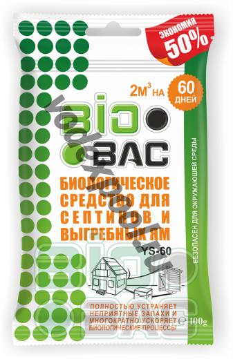 Биологическое средство для выгребных ям и септиков  BB-YS 060
