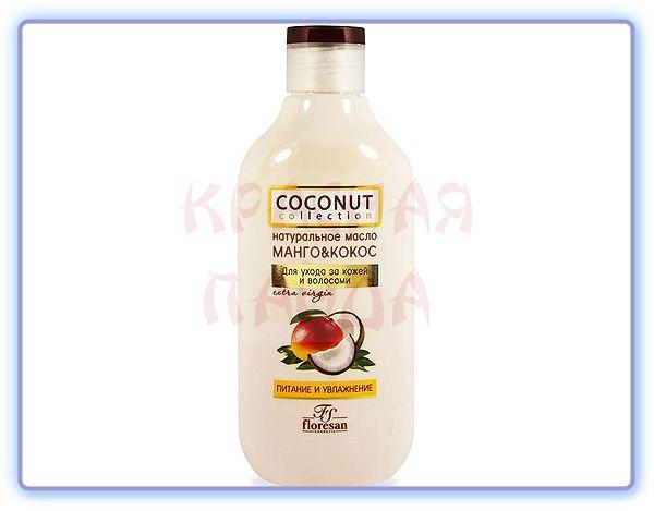 Floresan Натуральное масло Манго и Кокос