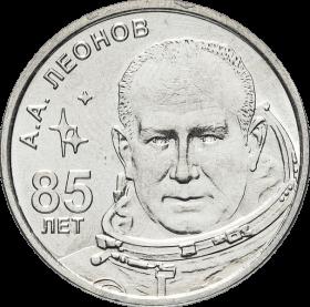 1 рубль ПРИДНЕСТРОВЬЕ 2019 год - 85 лет А.А. Леонов
