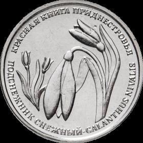 1 рубль ПРИДНЕСТРОВЬЕ 2020 год - Подснежник Снежный. Красная Книга. UNC