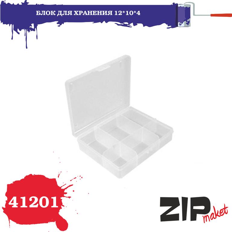 41201 Блок для хранения 12*10*4