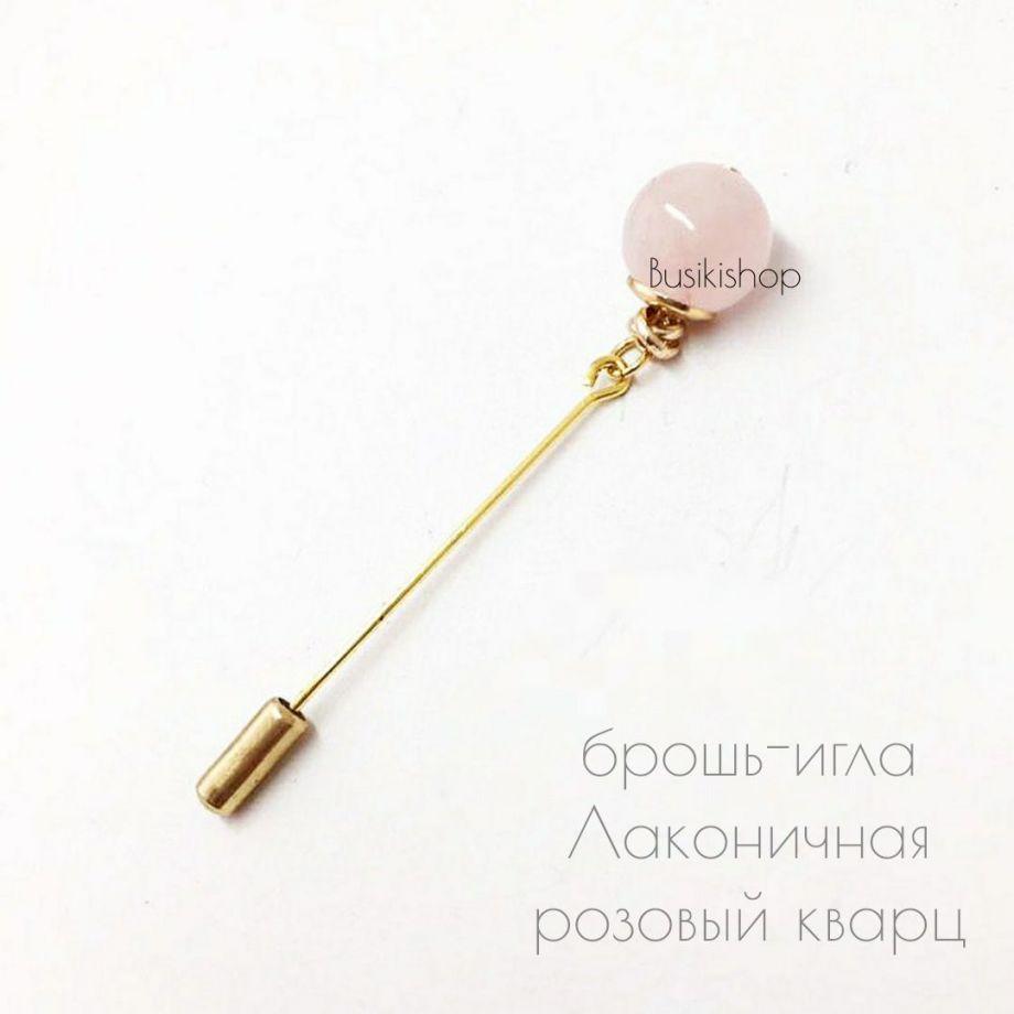 """Брошь-игла """"Лаконичная"""" розовый кварц"""