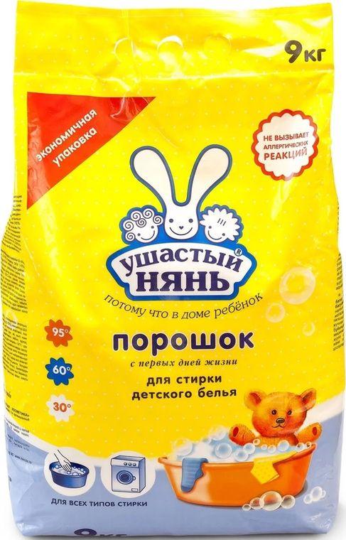 Стиральный порошок Ушастый Нянь для всех типов стирки для детского белья 9 кг