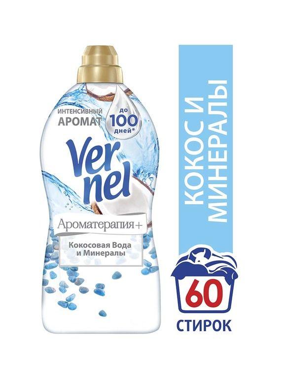 Кондиционер для белья Vernel Ароматерапия Кокосовая вода и минералы 1,82 л