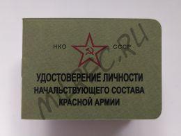 Удостоверение личности начальствующего состава Красной Армии на 1943 год (копия)