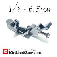 Лапка 1/4 - (6,5мм) на 4х ниточный оверлок для втачивания резинки под растяжку