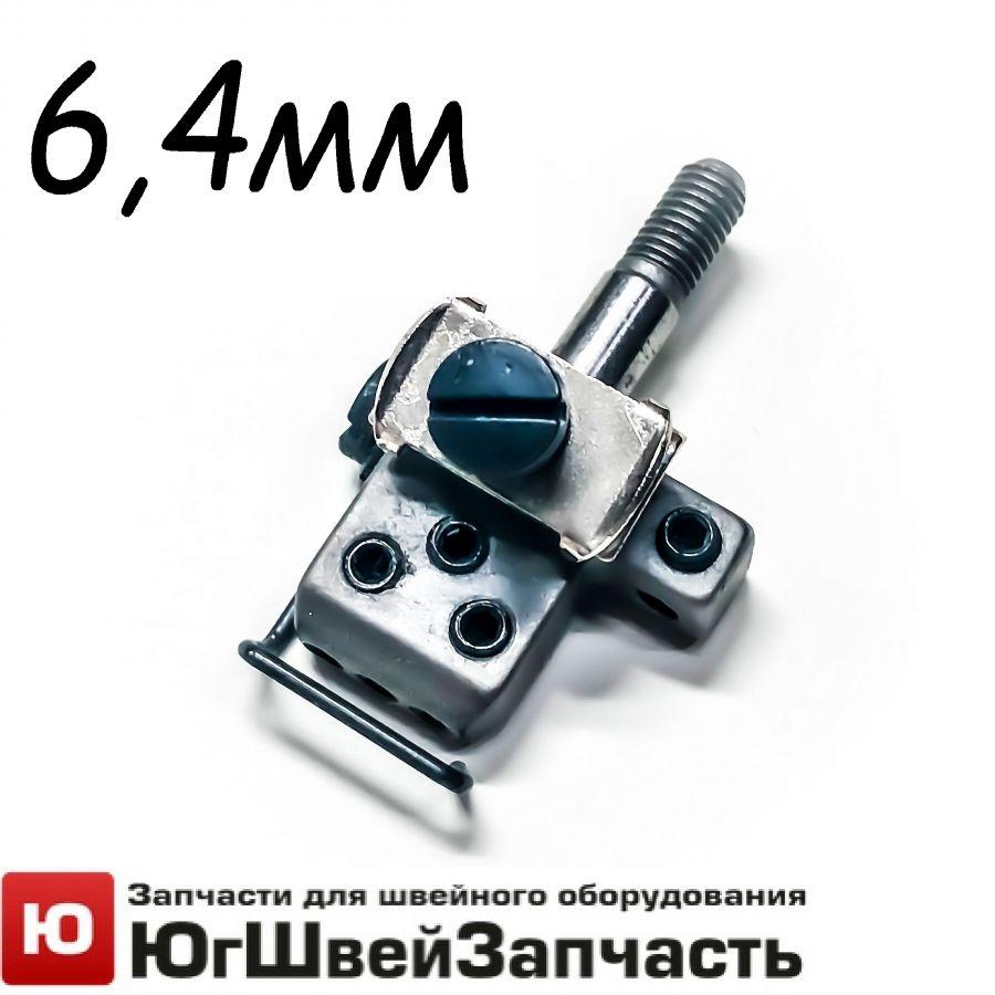 Иглодержатель 6,4 мм в сборе на плоскошовную машину