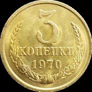 3 копейки СССР 1970 год , AU+ UNC, штемпельный блеск