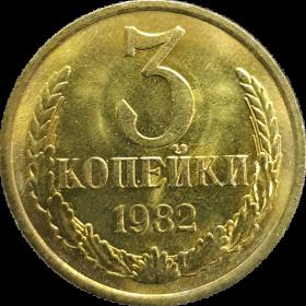 3 копейки СССР 1982 год , AU+ UNC, штемпельный блеск