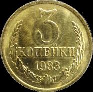 3 копейки СССР 1983 год , AU+ UNC, штемпельный блеск