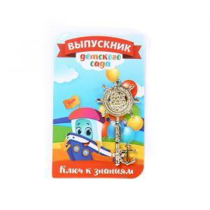 """Ключ на открытке """"Выпускнику детского сада"""",  5,1 х 8,2 см   4531328"""