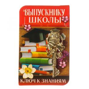 """Ключ на открытке """"Выпускнику школы"""",  5,1 х 8,2 см   4531326"""
