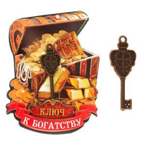 """Ключ """"К богатству"""", 8.5 х 5,5 см 2811528"""
