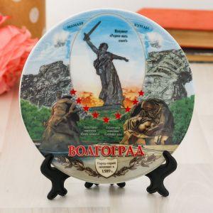 Тарелка сувенирная «Волгоград», d=15 см