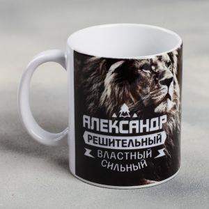 Кружка «Александр», 330 мл 2749418