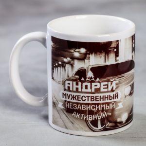 """Кружка """"Андрей"""" автомобиль   2749420"""