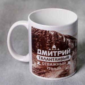 """Кружка """"Дмитрий"""" горы   2749424"""