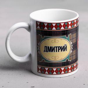 """Кружка """"Дмитрий"""" 330 мл"""