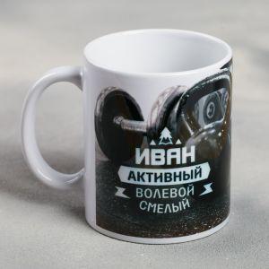 Кружка «Иван», 330 мл 2749423