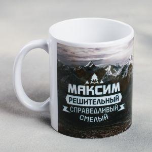Кружка «Максим», 330 мл 2749416