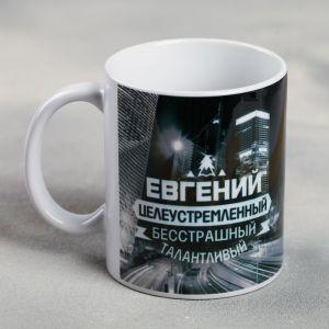 """Кружка с сублимацией """"Евгений"""" ночной город, 300 мл   2749421"""